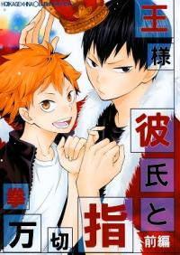 Haikyuu!! - Pinky Promise with My Boyfriend the King (Doujinshi) manga