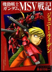 Kidou Senshi Gundam MSV Chronicles: Johnny Ridden