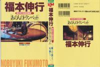 Fukumoto Nobuyuki's Oneshot Collections