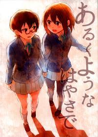 K-ON! - Aruku Youna Hayasa de (Doujinshi)