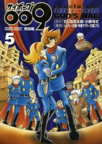 Cyborg 009 conclusion - God's War