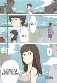 Kuragehime (UKI Atsuya) manga