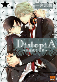 DistopiA ~Mikansei na Sekai~ manga