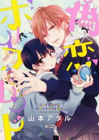 Nise x Koi Boyfriend manga