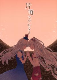 Touhou - One-Way Love Letter (Doujinshi)