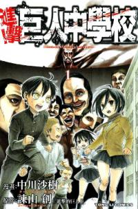 Shingeki no Kyojin Junior High