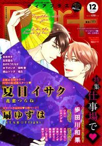 Hanakoi Tsurane manga