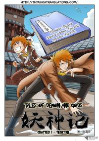 Tales of Demons and Gods manga
