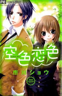 Sorairo Koiiro manga