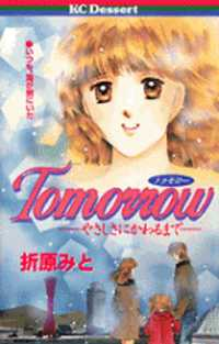 Tomorrow manga