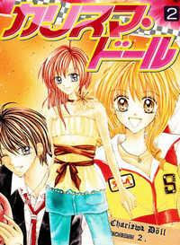Charisma Doll manga