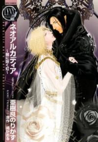 Neo Arcadia - Yami Ni Saku Niji