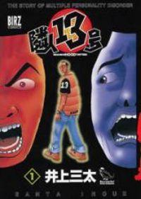 Rinjin 13 Gou manga