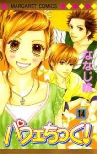 Parfait Tic manga
