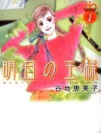 Ashita No Ousama manga