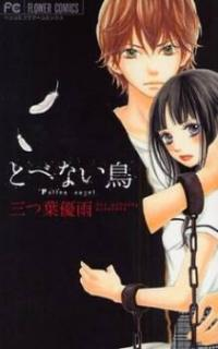Tobenai Tori manga