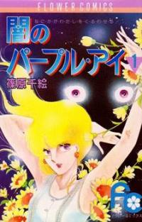 Yami no Purple Eye