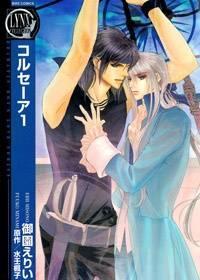 Corsair manga