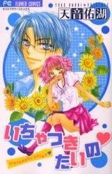 Icha Tsuki Taino
