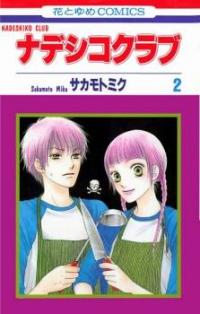 Nadeshiko Club manga