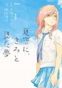 Natsuzora ni, Kimi to Mita Yume manga