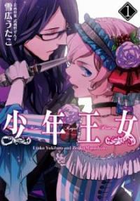 Shounen Oujo manga
