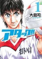 Attack!! manga