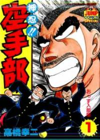 Osu!! Karatebu manga