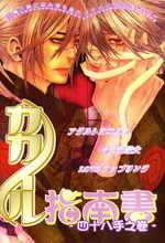 Naruto dj - Homing Instinct manga