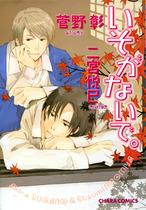 Isoganaide manga
