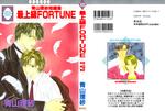 Saijoukyuu Fortune manga
