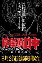 Matantei Loki Ragnarok - Shin Sekai no Kamigami