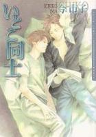 Itoko Doushi (IMA Ichiko) manga