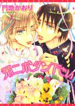 Daini Button Kudasai manga