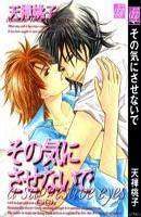 Sonoki ni Sasenaide manga