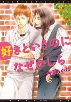 Suki Toiunoni Nazekashira manga