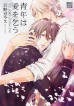 Seinen wa Ai o Kou manga