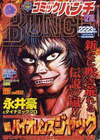 Violence Jack - Demons In A War-torn Land manga