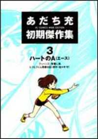 Mitsuru Adachi Anthologies manga