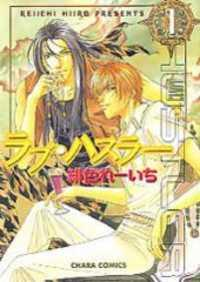 Love Hustler manga
