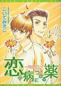 Koi No Yamai Ni Tsukeru Kusuri