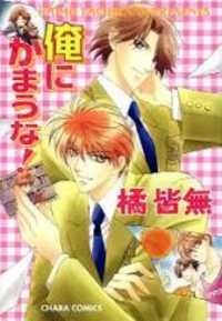 Ore Ni Kamauna! manga