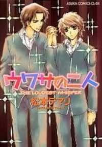 Uwasa No Futari manga