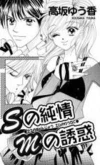 S No Junjou M No Yuuwaku - Delete