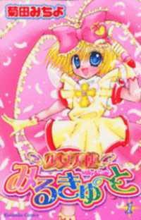 Shoujo Tenshi Milcute manga