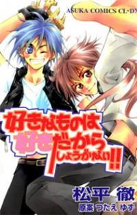 Sukisyo manga