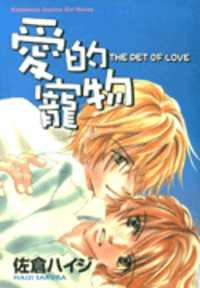 Pet Of Love manga