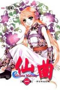 Divine Melody manga