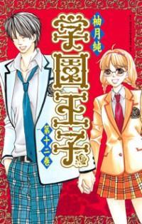 Gakuen Ouji manga