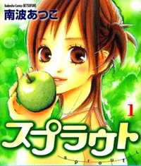 Sprout manga